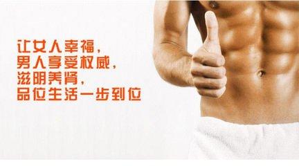 男人补肾壮阳膏怎么用?有什么注意事项?