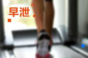 早泄锻炼做什么运动比较好?