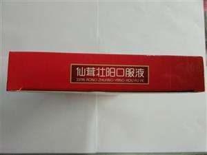 仙茸壮阳口服液,仙茸壮阳口服液的作用,仙茸壮阳口服液的适应症