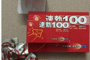 速勃100胶囊效果怎么样?速勃100多少钱?